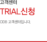 Trial신청